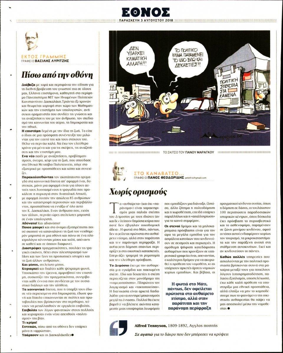 Οπισθόφυλλο Εφημερίδας - ΕΘΝΟΣ - 2018-08-03