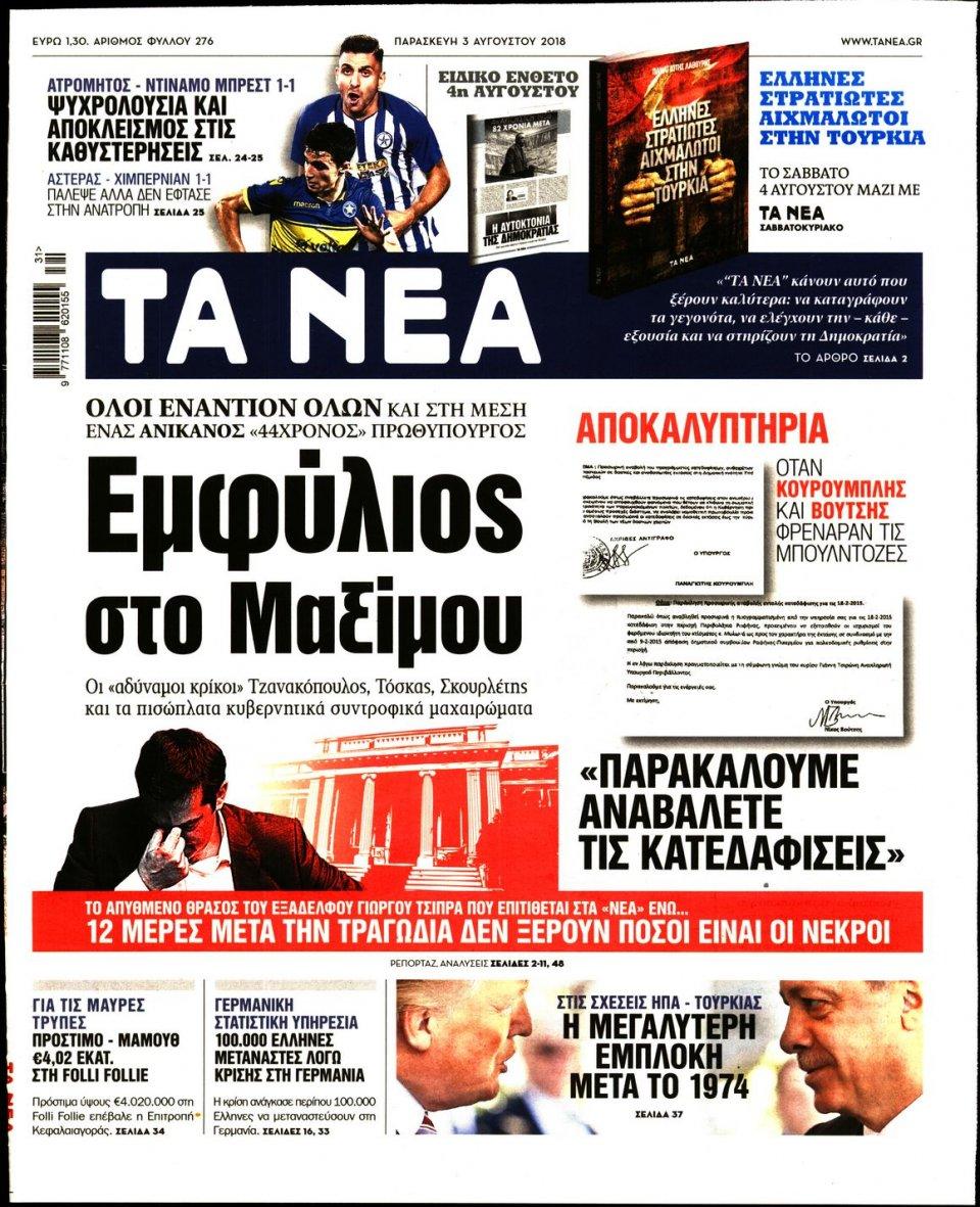 Πρωτοσέλιδο Εφημερίδας - ΤΑ ΝΕΑ - 2018-08-03