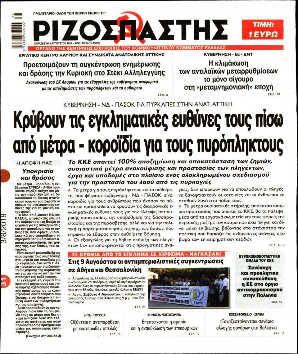 Πρωτοσέλιδο Εφημερίδας - ΡΙΖΟΣΠΑΣΤΗΣ - 2018-08-03