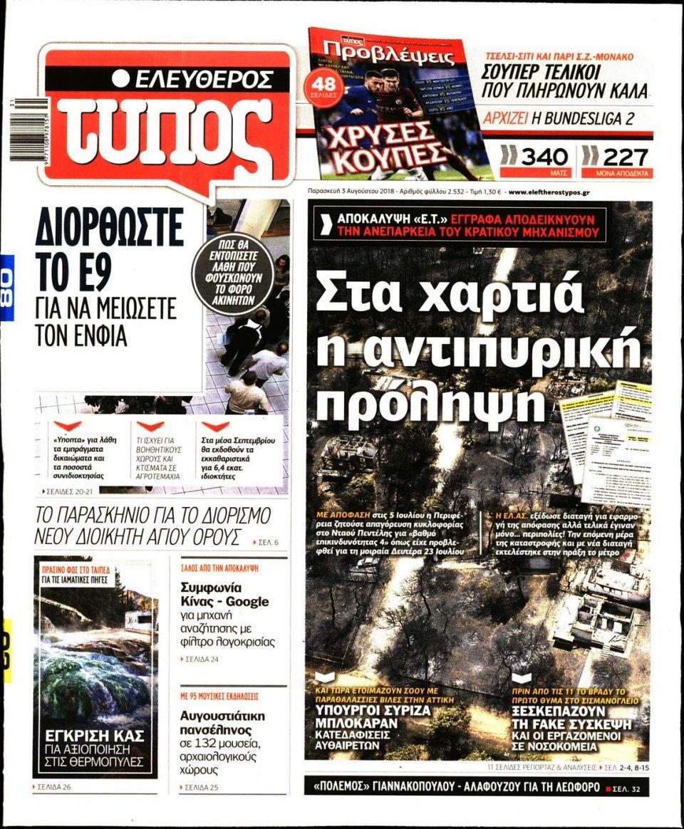 Πρωτοσέλιδο Εφημερίδας - ΕΛΕΥΘΕΡΟΣ ΤΥΠΟΣ - 2018-08-03