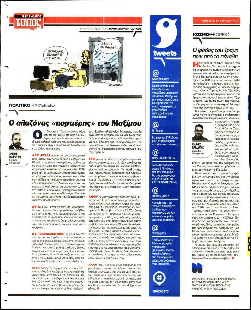 Οπισθόφυλλο Εφημερίδας - ΕΛΕΥΘΕΡΟΣ ΤΥΠΟΣ - 2018-08-03