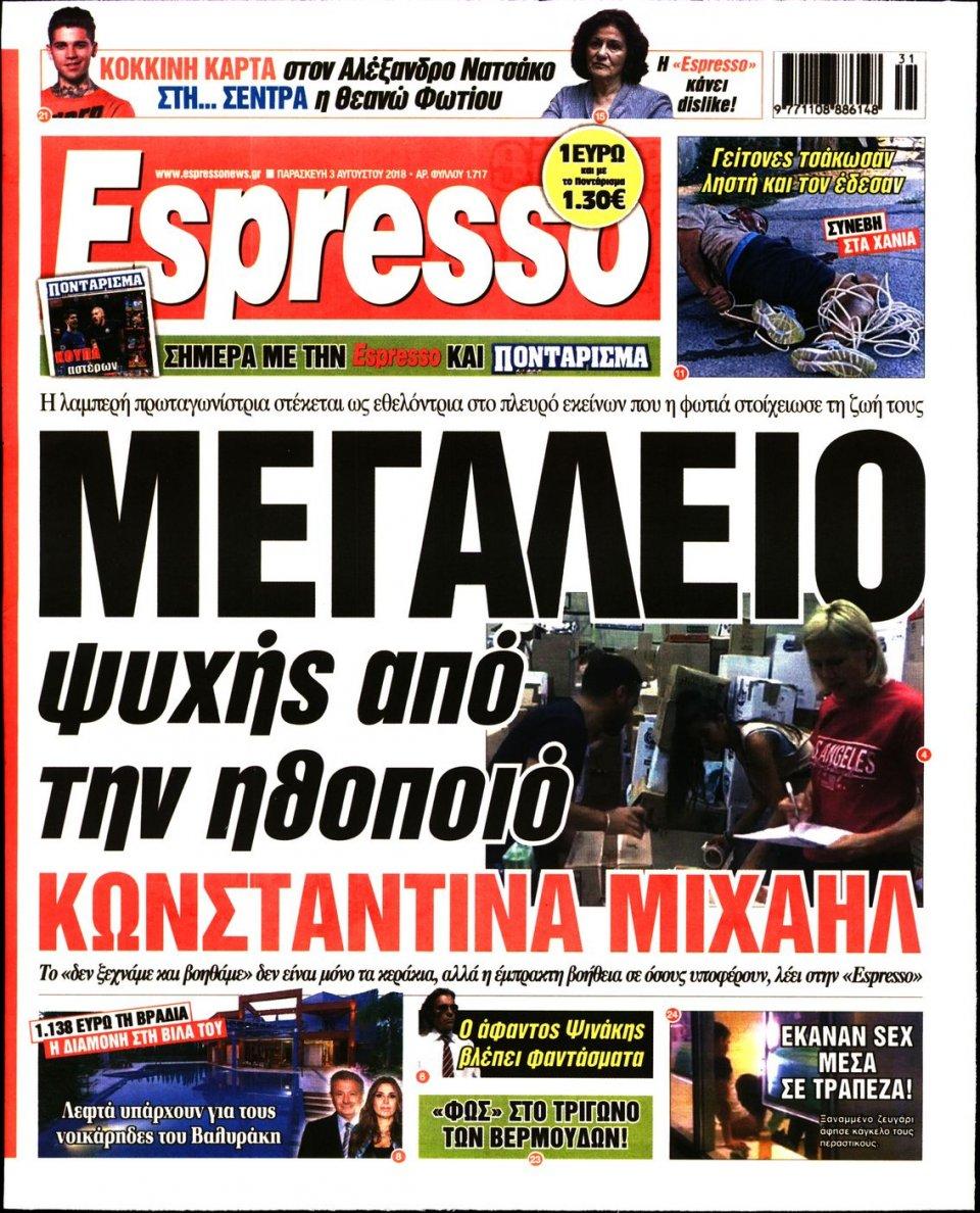 Πρωτοσέλιδο Εφημερίδας - ESPRESSO - 2018-08-03