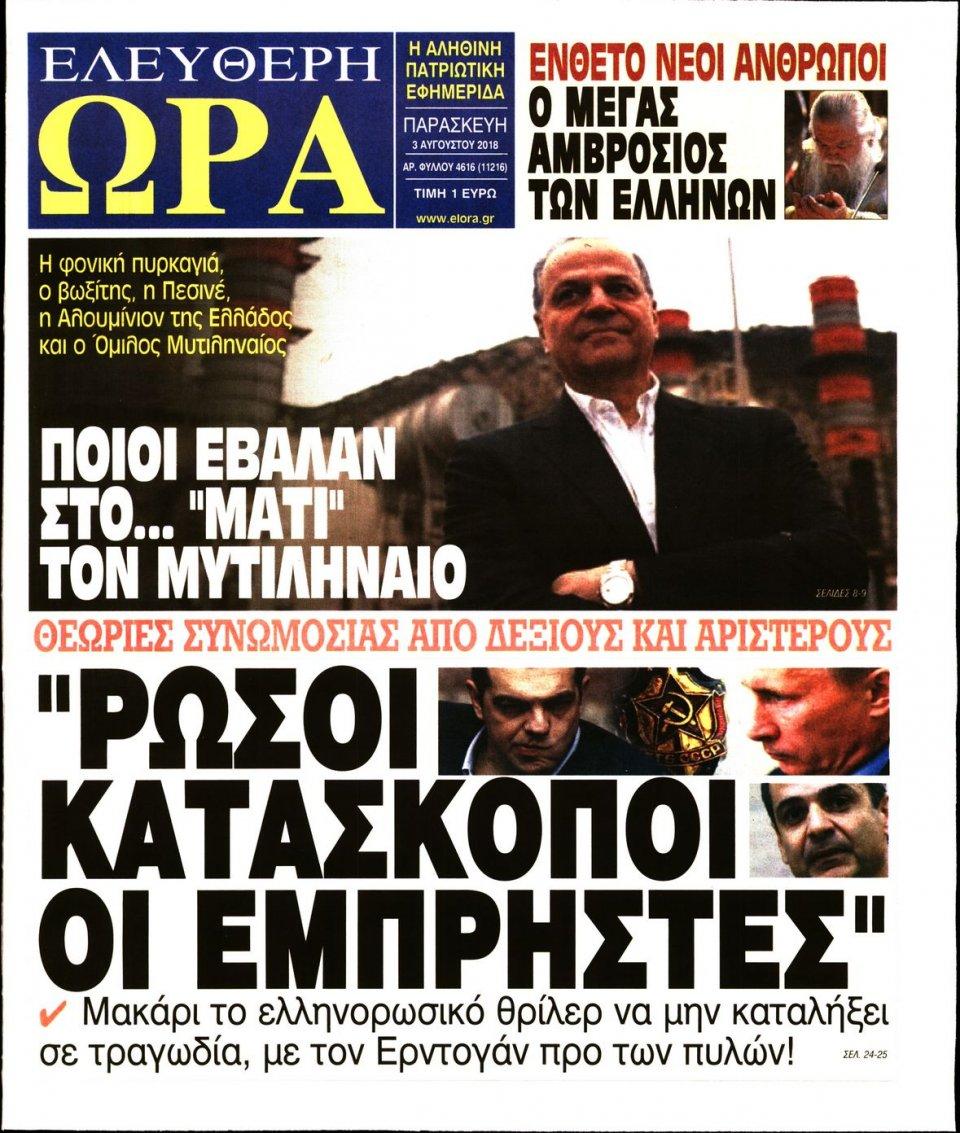 Πρωτοσέλιδο Εφημερίδας - ΕΛΕΥΘΕΡΗ ΩΡΑ - 2018-08-03