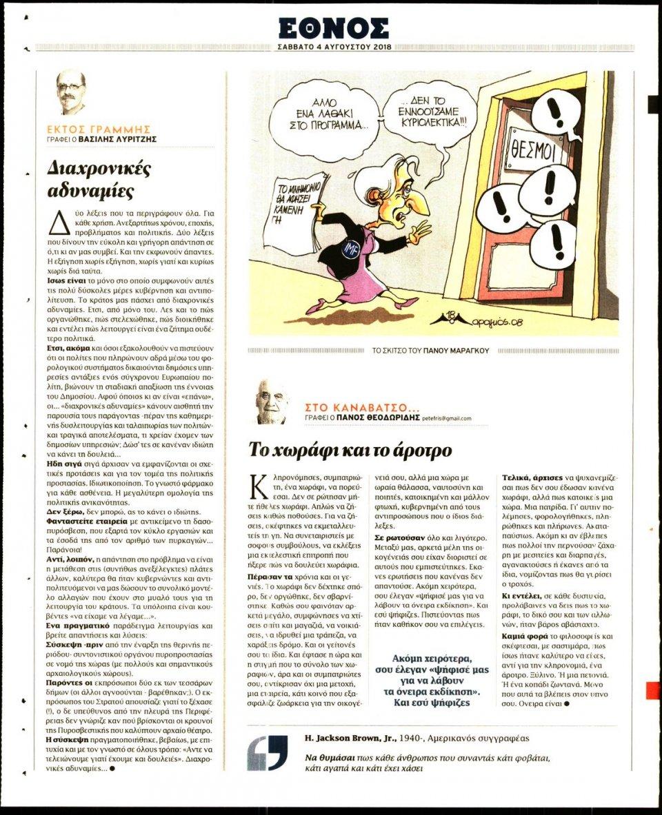 Οπισθόφυλλο Εφημερίδας - ΕΘΝΟΣ - 2018-08-04