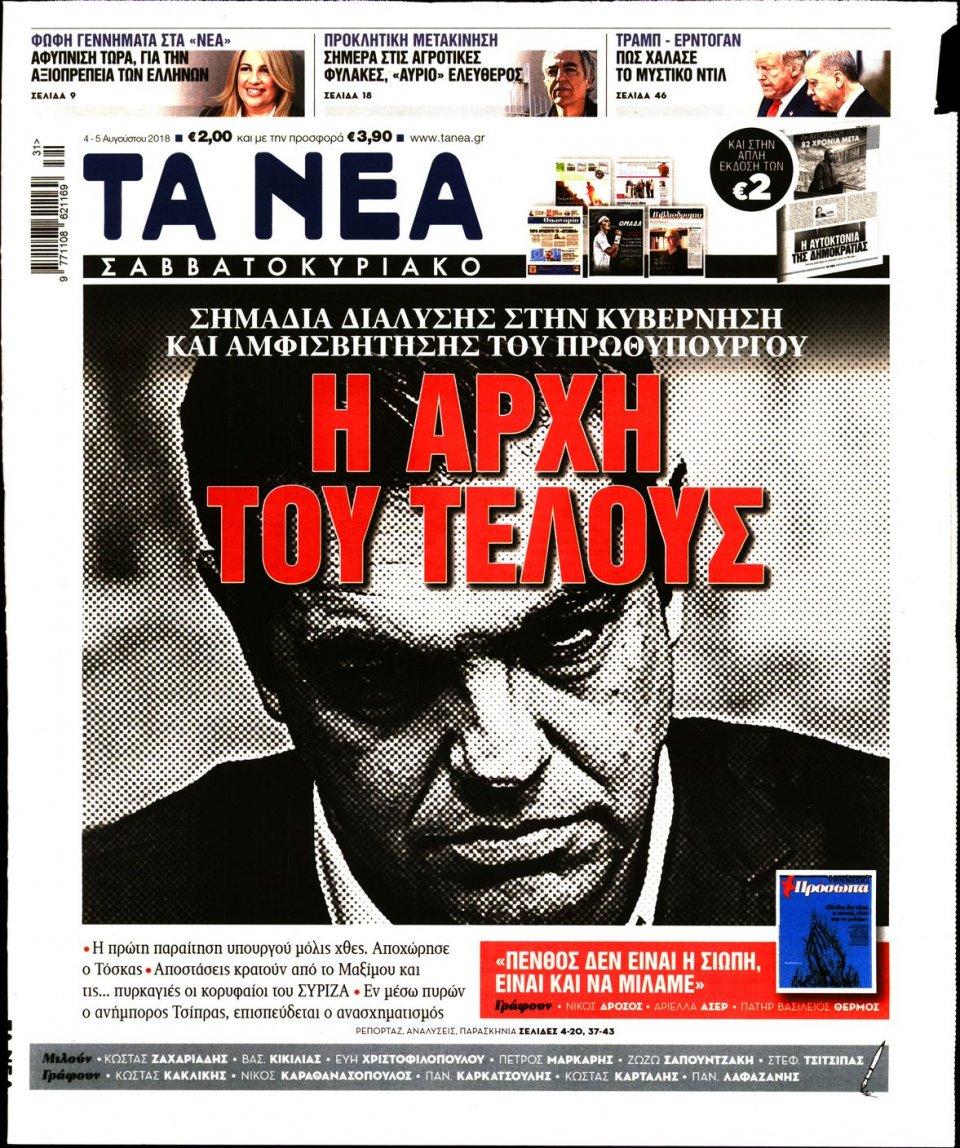 Πρωτοσέλιδο Εφημερίδας - ΤΑ ΝΕΑ - 2018-08-04