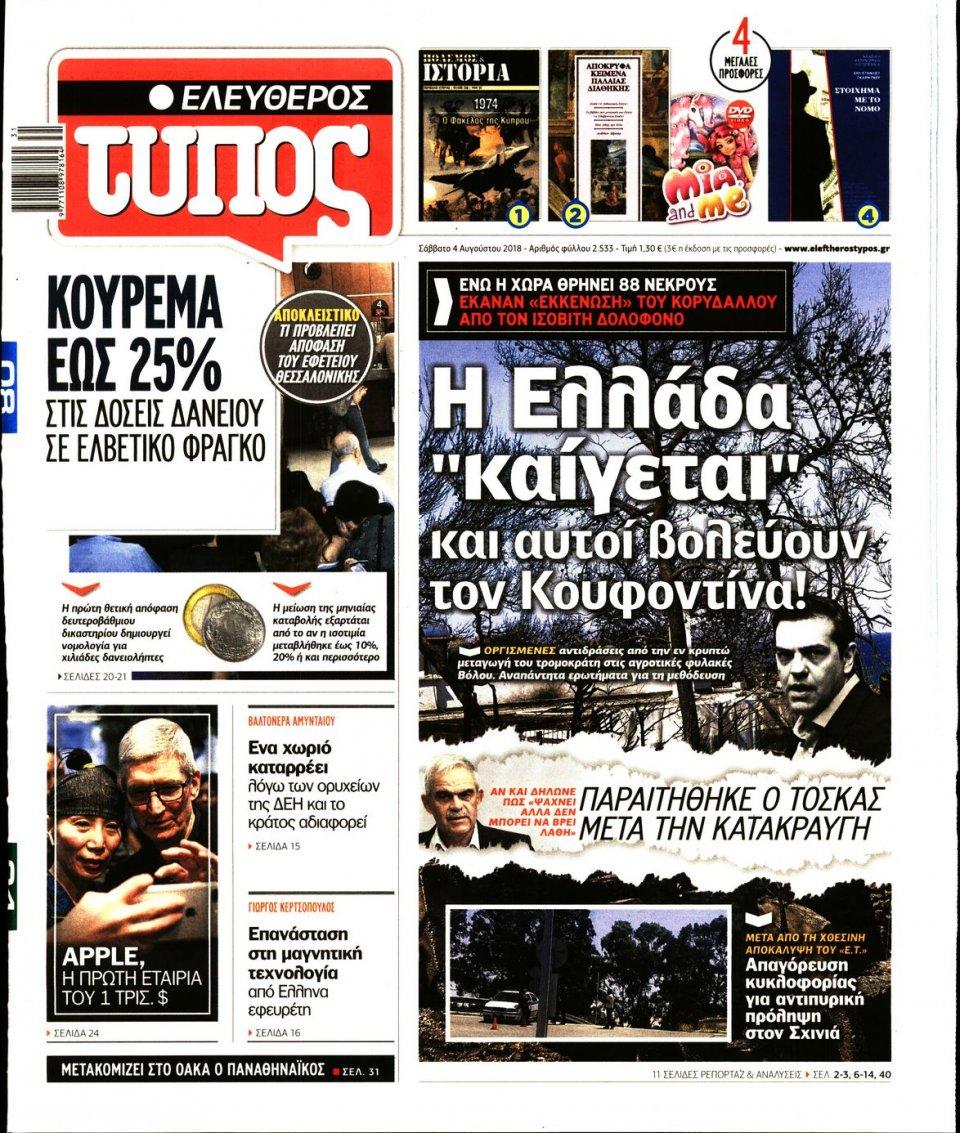 Πρωτοσέλιδο Εφημερίδας - ΕΛΕΥΘΕΡΟΣ ΤΥΠΟΣ - 2018-08-04