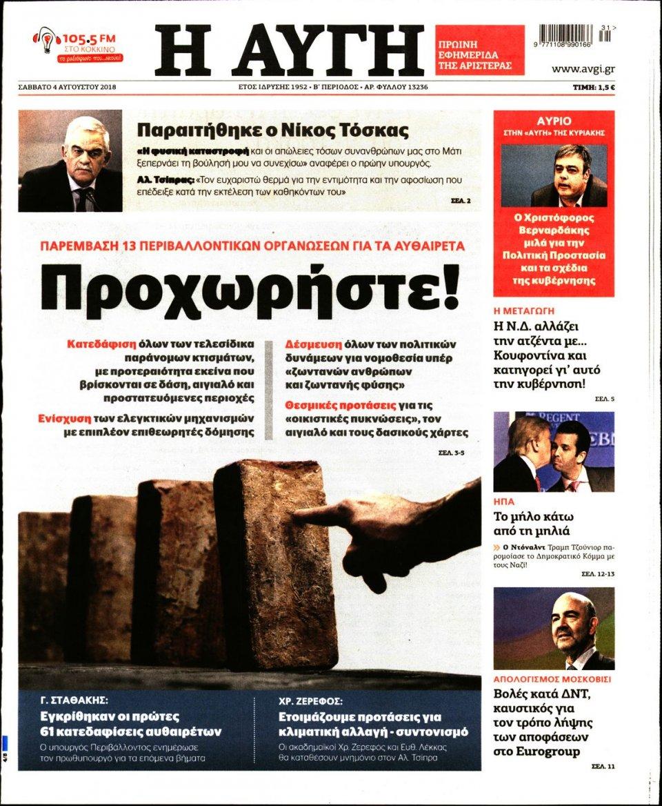 Πρωτοσέλιδο Εφημερίδας - ΑΥΓΗ - 2018-08-04