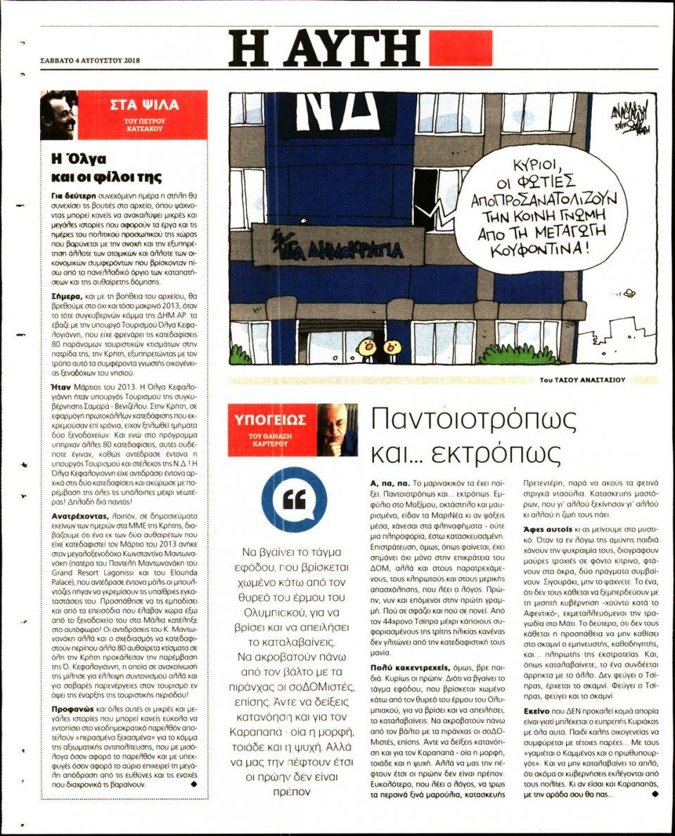 Οπισθόφυλλο Εφημερίδας - ΑΥΓΗ - 2018-08-04