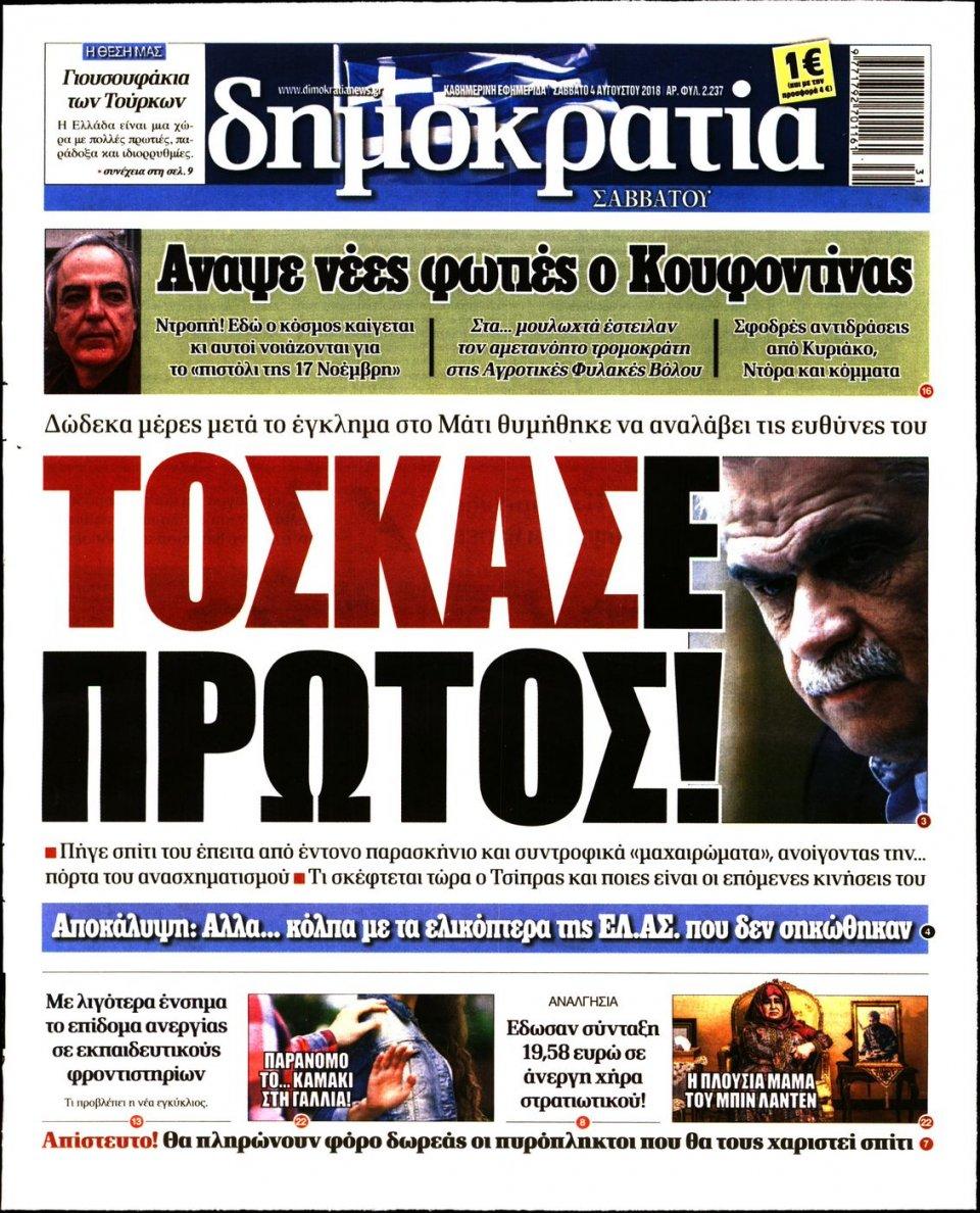 Πρωτοσέλιδο Εφημερίδας - ΔΗΜΟΚΡΑΤΙΑ - 2018-08-04