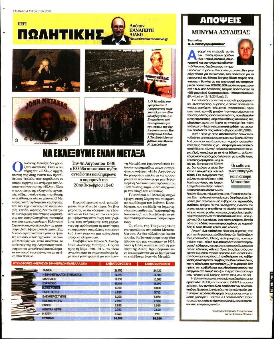 Οπισθόφυλλο Εφημερίδας - ΔΗΜΟΚΡΑΤΙΑ - 2018-08-04