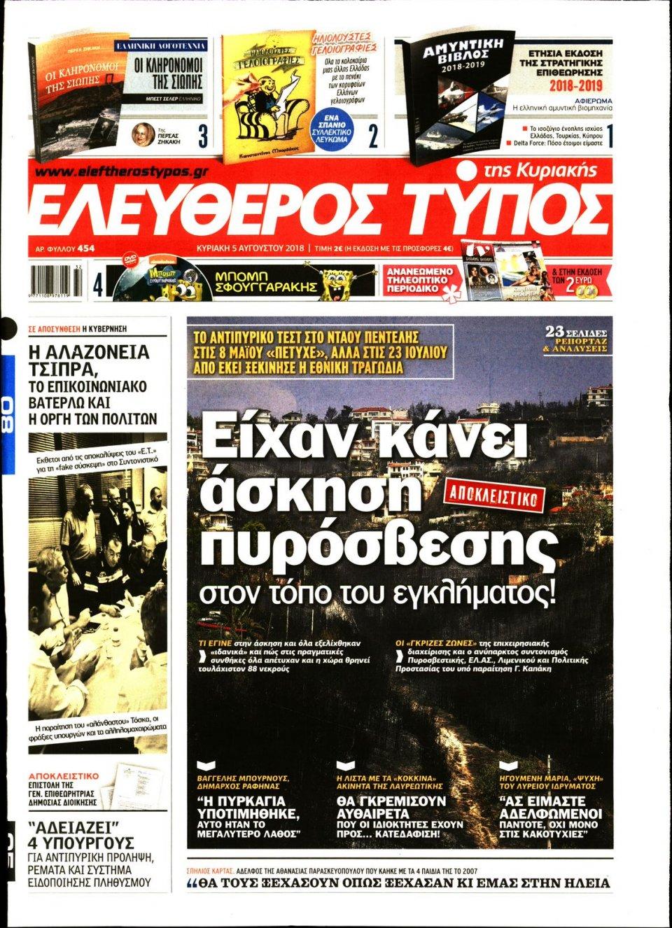 Πρωτοσέλιδο Εφημερίδας - ΕΛΕΥΘΕΡΟΣ ΤΥΠΟΣ  ΚΥΡΙΑΚΗΣ - 2018-08-05