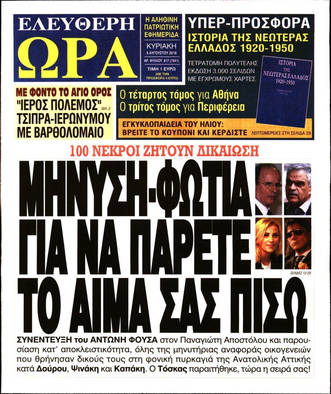 Πρωτοσέλιδο Εφημερίδας - ΕΛΕΥΘΕΡΗ ΩΡΑ ΚΥΡΙΑΚΗΣ - 2018-08-05