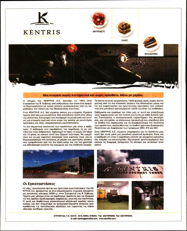 Οπισθόφυλλο Εφημερίδας - ΕΛΕΥΘΕΡΗ ΩΡΑ ΚΥΡΙΑΚΗΣ - 2018-08-05
