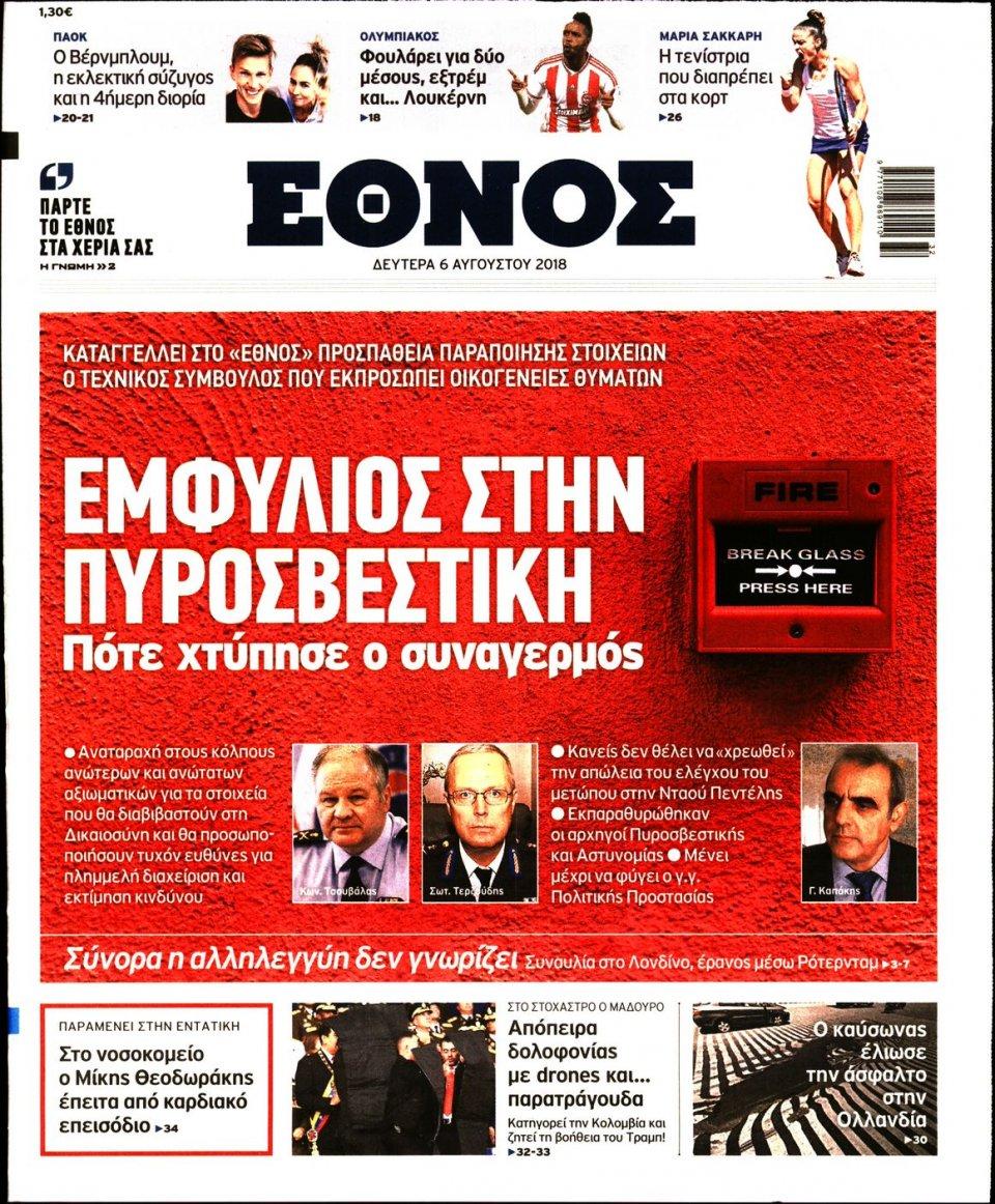Πρωτοσέλιδο Εφημερίδας - ΕΘΝΟΣ - 2018-08-06
