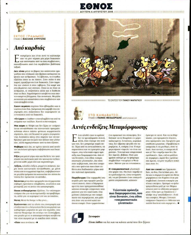 Οπισθόφυλλο Εφημερίδας - ΕΘΝΟΣ - 2018-08-06