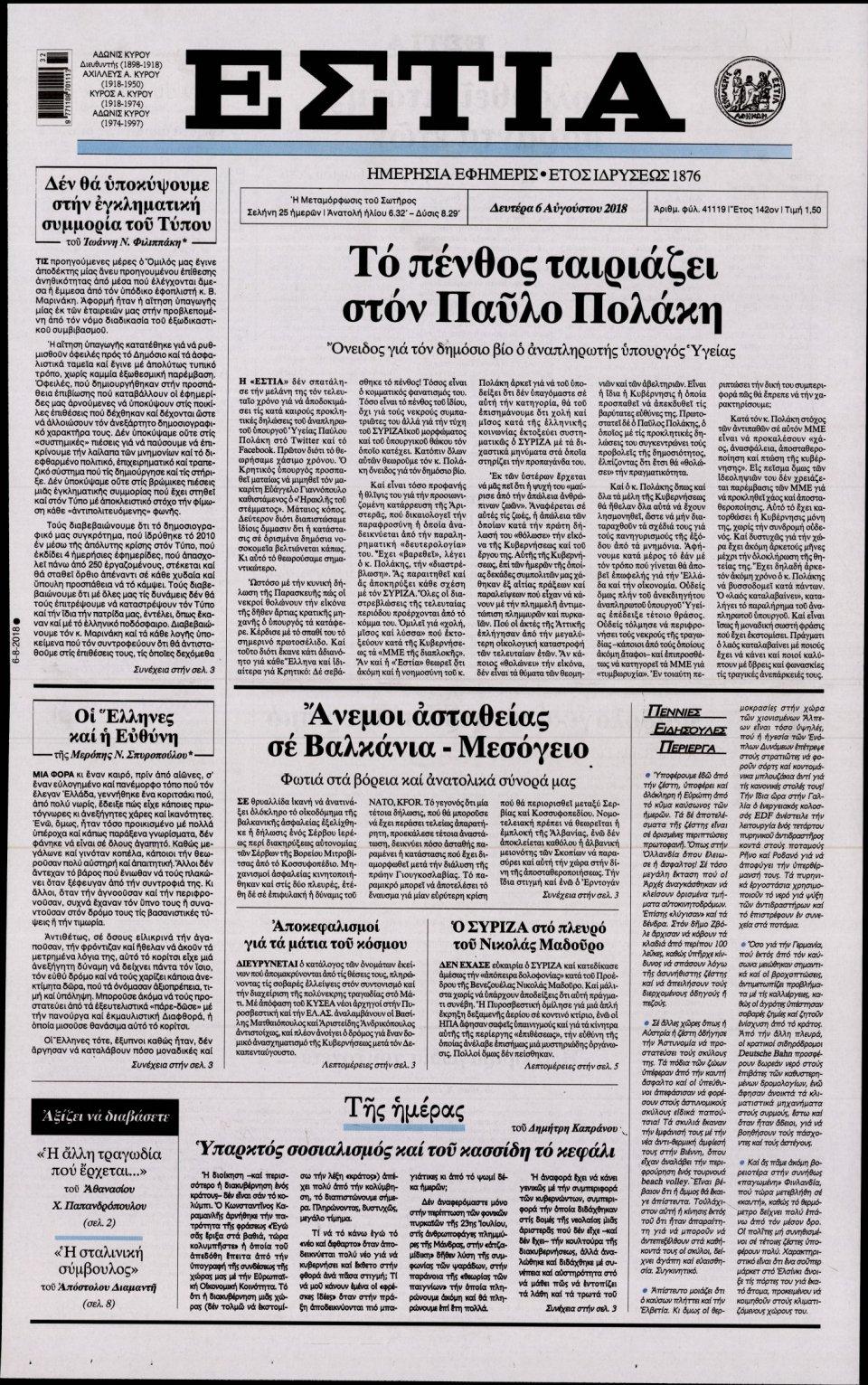 Πρωτοσέλιδο Εφημερίδας - ΕΣΤΙΑ - 2018-08-06