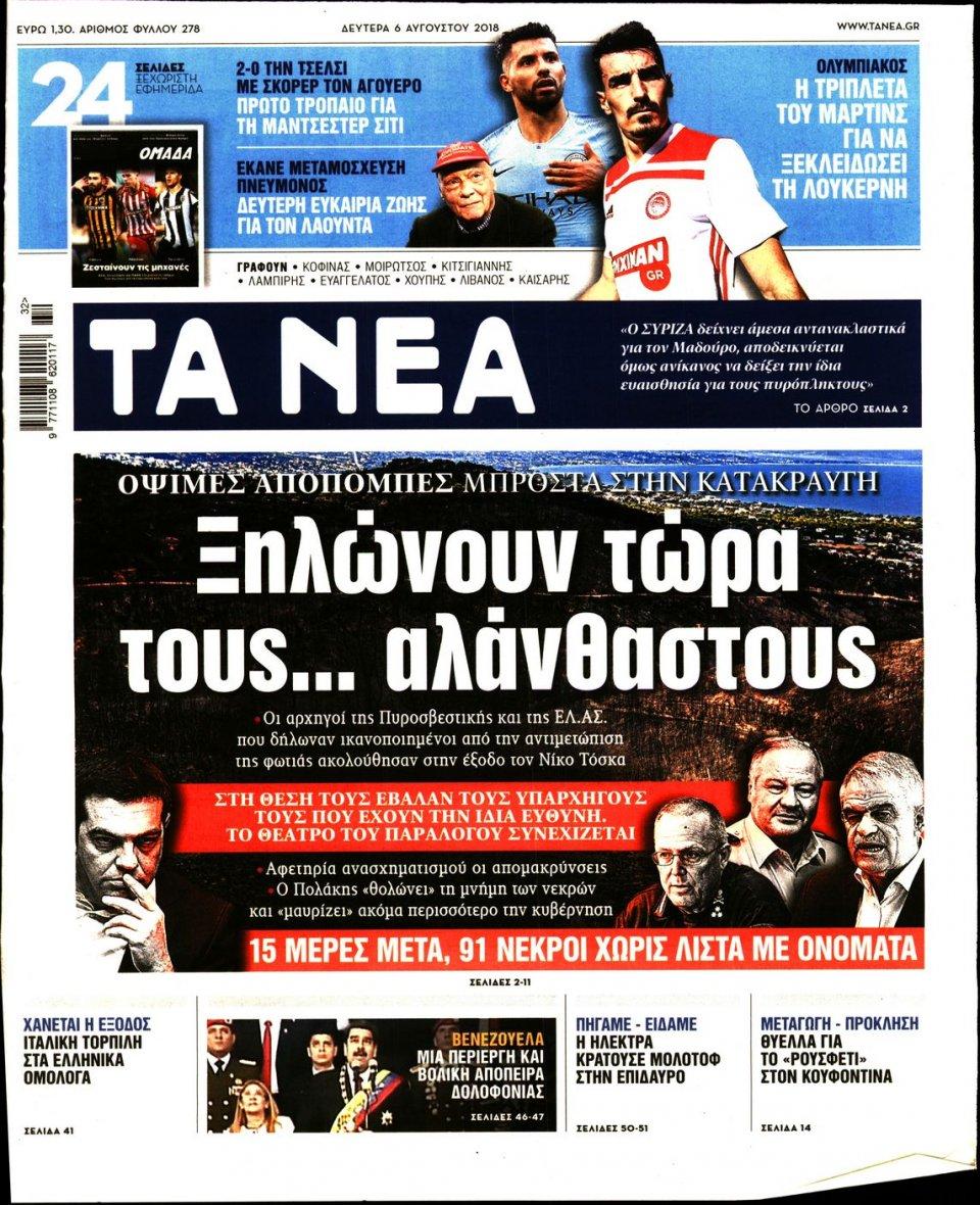 Πρωτοσέλιδο Εφημερίδας - ΤΑ ΝΕΑ - 2018-08-06
