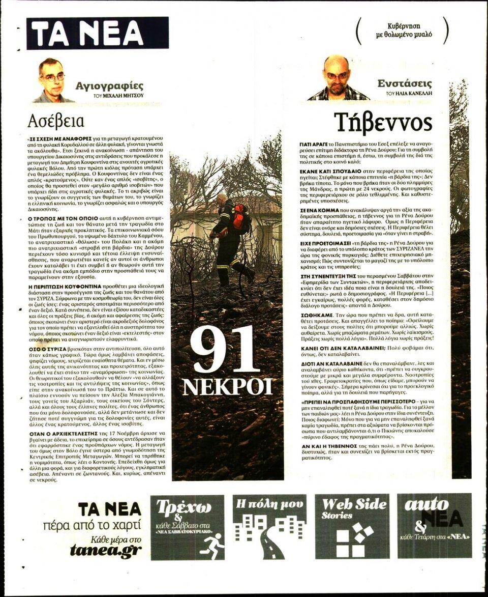Οπισθόφυλλο Εφημερίδας - ΤΑ ΝΕΑ - 2018-08-06