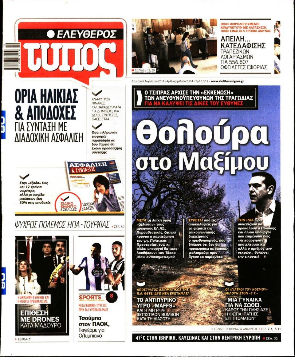 Πρωτοσέλιδο Εφημερίδας - ΕΛΕΥΘΕΡΟΣ ΤΥΠΟΣ - 2018-08-06