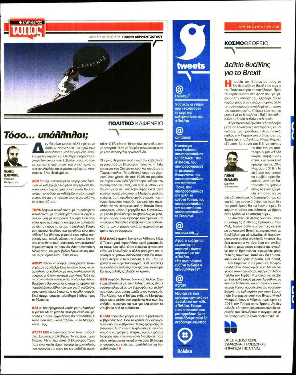 Οπισθόφυλλο Εφημερίδας - ΕΛΕΥΘΕΡΟΣ ΤΥΠΟΣ - 2018-08-06