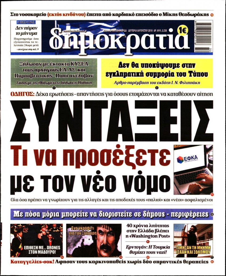 Πρωτοσέλιδο Εφημερίδας - ΔΗΜΟΚΡΑΤΙΑ - 2018-08-06