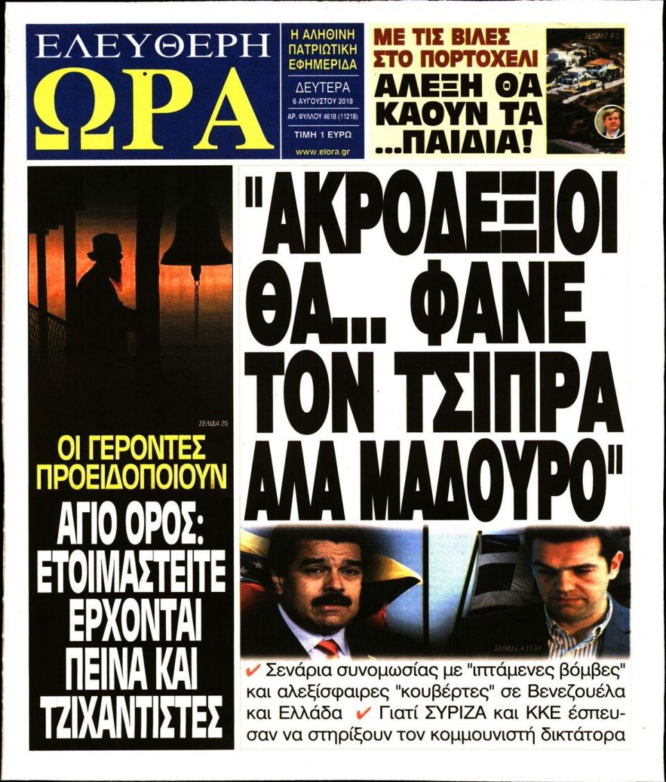 Πρωτοσέλιδο Εφημερίδας - ΕΛΕΥΘΕΡΗ ΩΡΑ - 2018-08-06