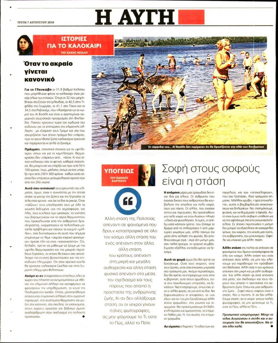 Οπισθόφυλλο Εφημερίδας - ΑΥΓΗ - 2018-08-07