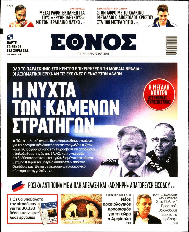 Πρωτοσέλιδο Εφημερίδας - ΕΘΝΟΣ - 2018-08-07