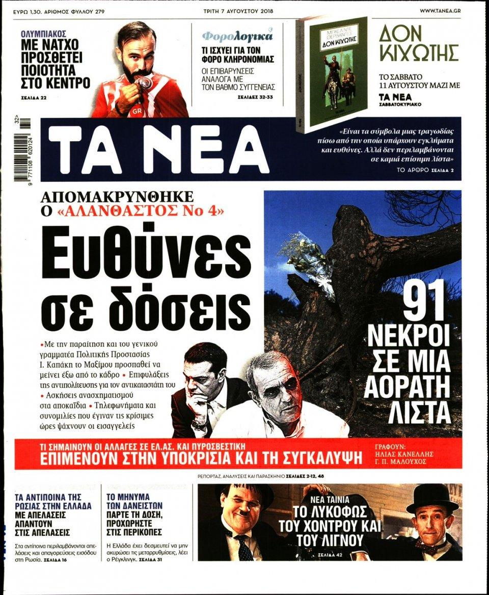 Πρωτοσέλιδο Εφημερίδας - ΤΑ ΝΕΑ - 2018-08-07