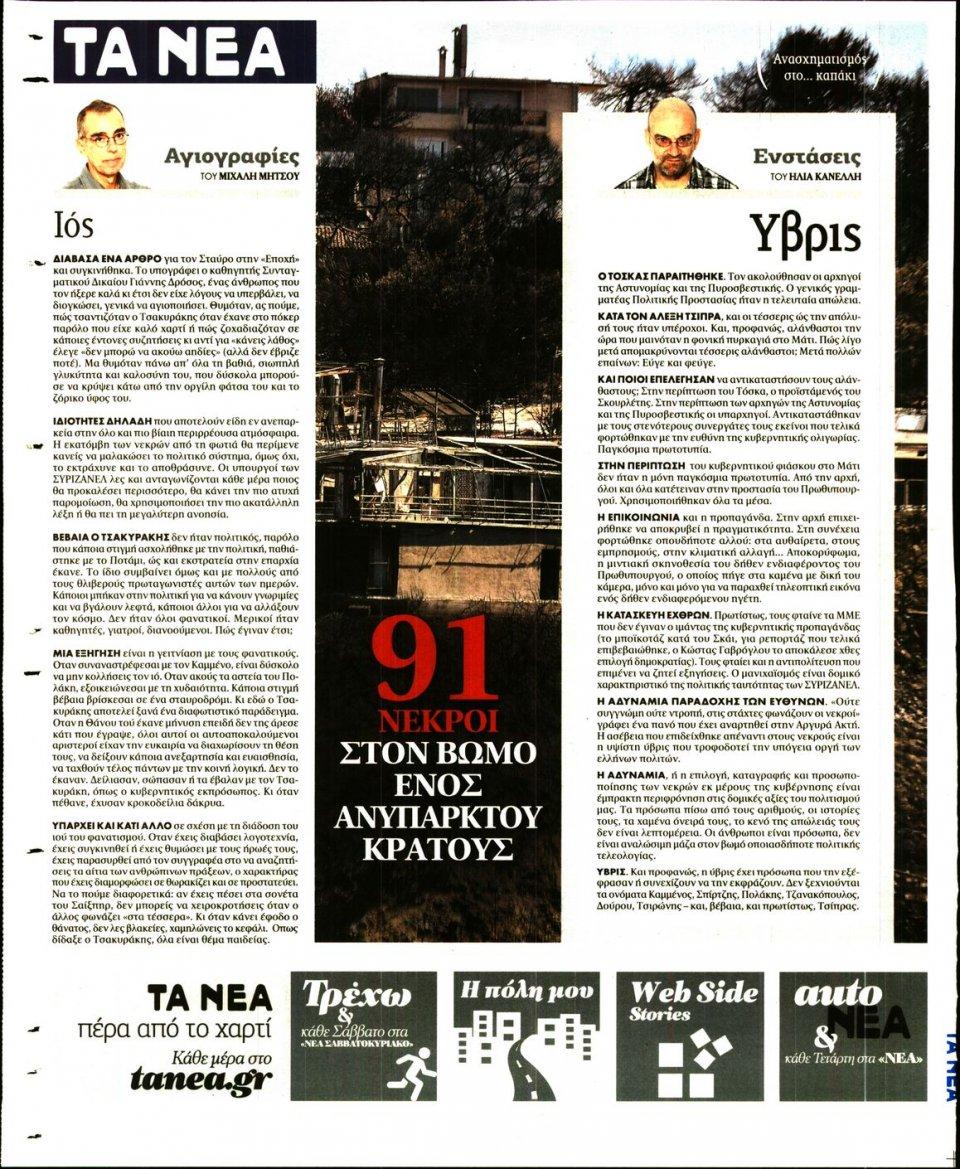 Οπισθόφυλλο Εφημερίδας - ΤΑ ΝΕΑ - 2018-08-07