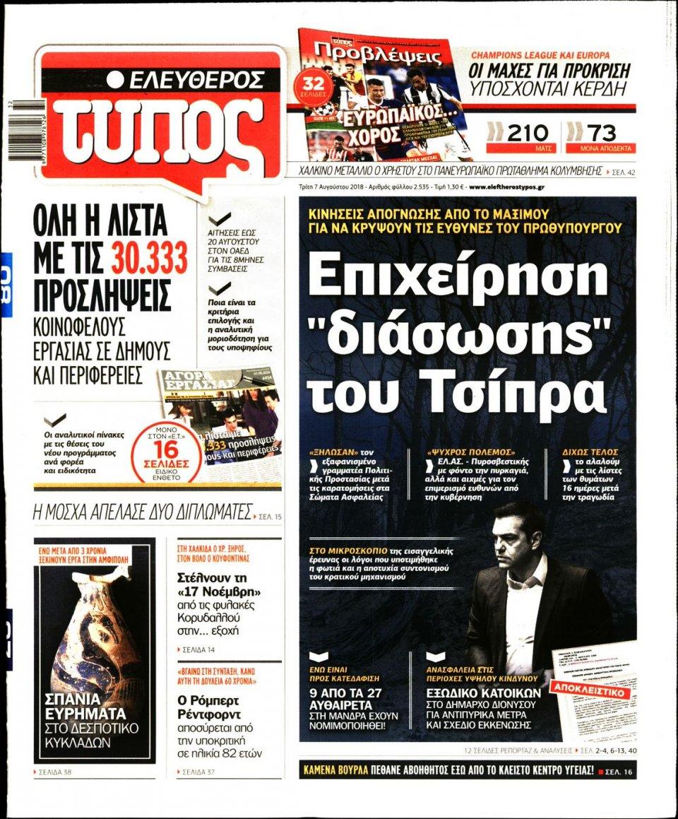 Πρωτοσέλιδο Εφημερίδας - ΕΛΕΥΘΕΡΟΣ ΤΥΠΟΣ - 2018-08-07