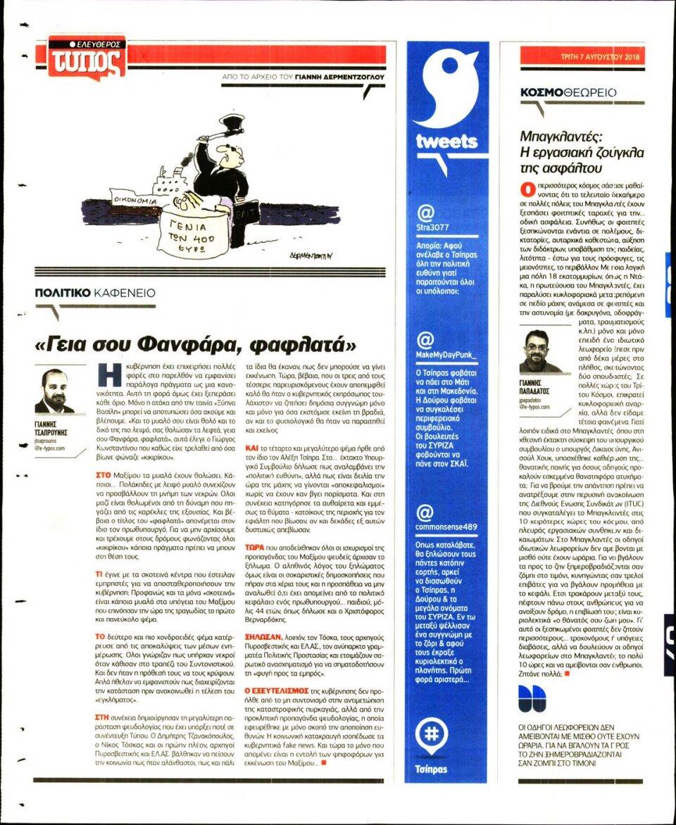 Οπισθόφυλλο Εφημερίδας - ΕΛΕΥΘΕΡΟΣ ΤΥΠΟΣ - 2018-08-07