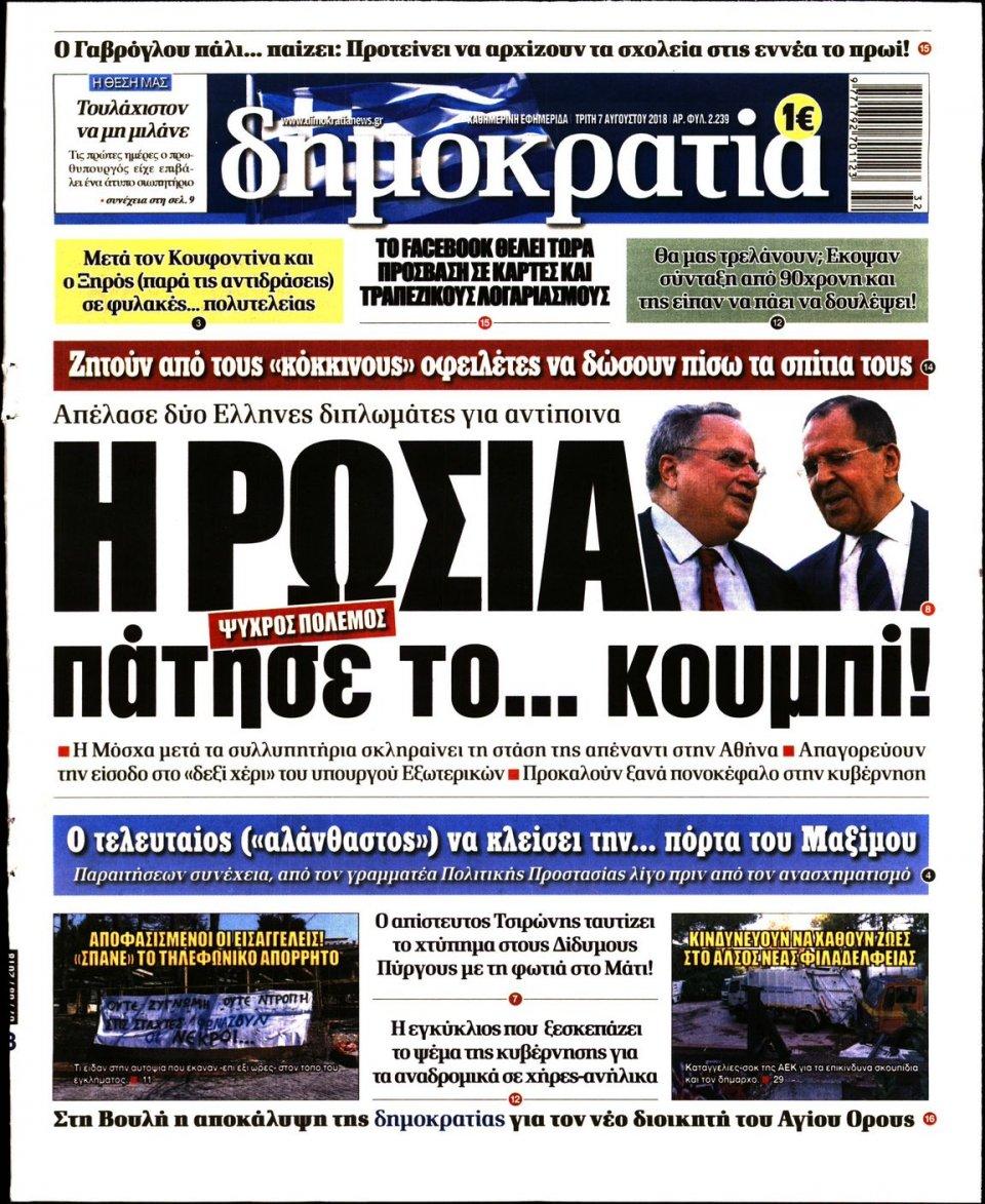Πρωτοσέλιδο Εφημερίδας - ΔΗΜΟΚΡΑΤΙΑ - 2018-08-07
