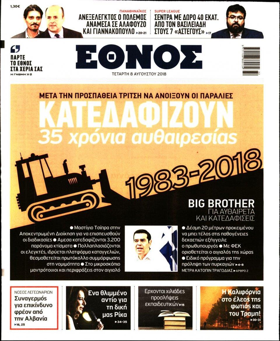 Πρωτοσέλιδο Εφημερίδας - ΕΘΝΟΣ - 2018-08-08