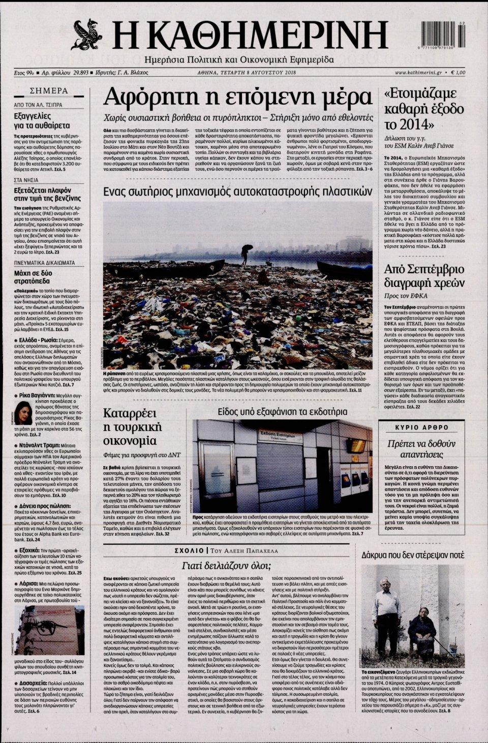 Πρωτοσέλιδο Εφημερίδας - ΚΑΘΗΜΕΡΙΝΗ - 2018-08-08