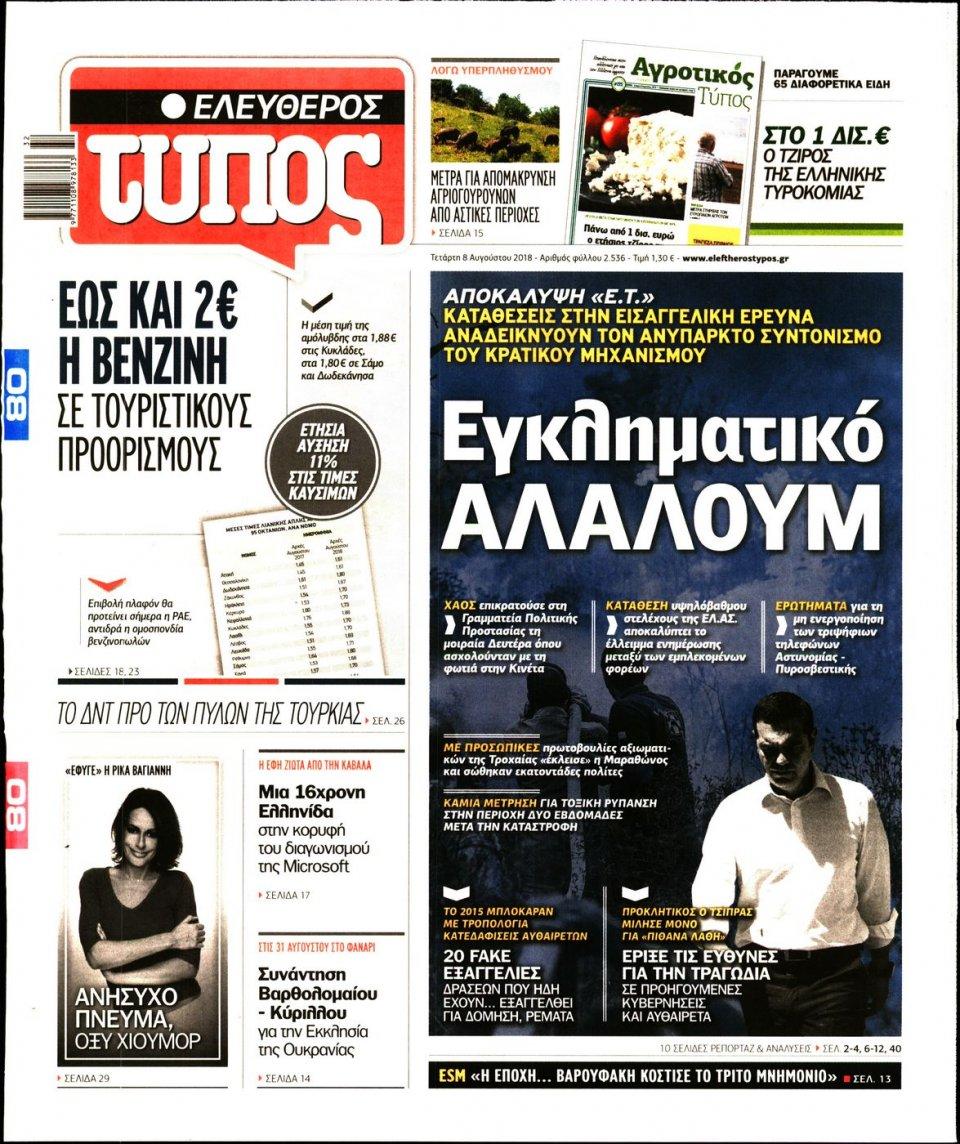 Πρωτοσέλιδο Εφημερίδας - ΕΛΕΥΘΕΡΟΣ ΤΥΠΟΣ - 2018-08-08