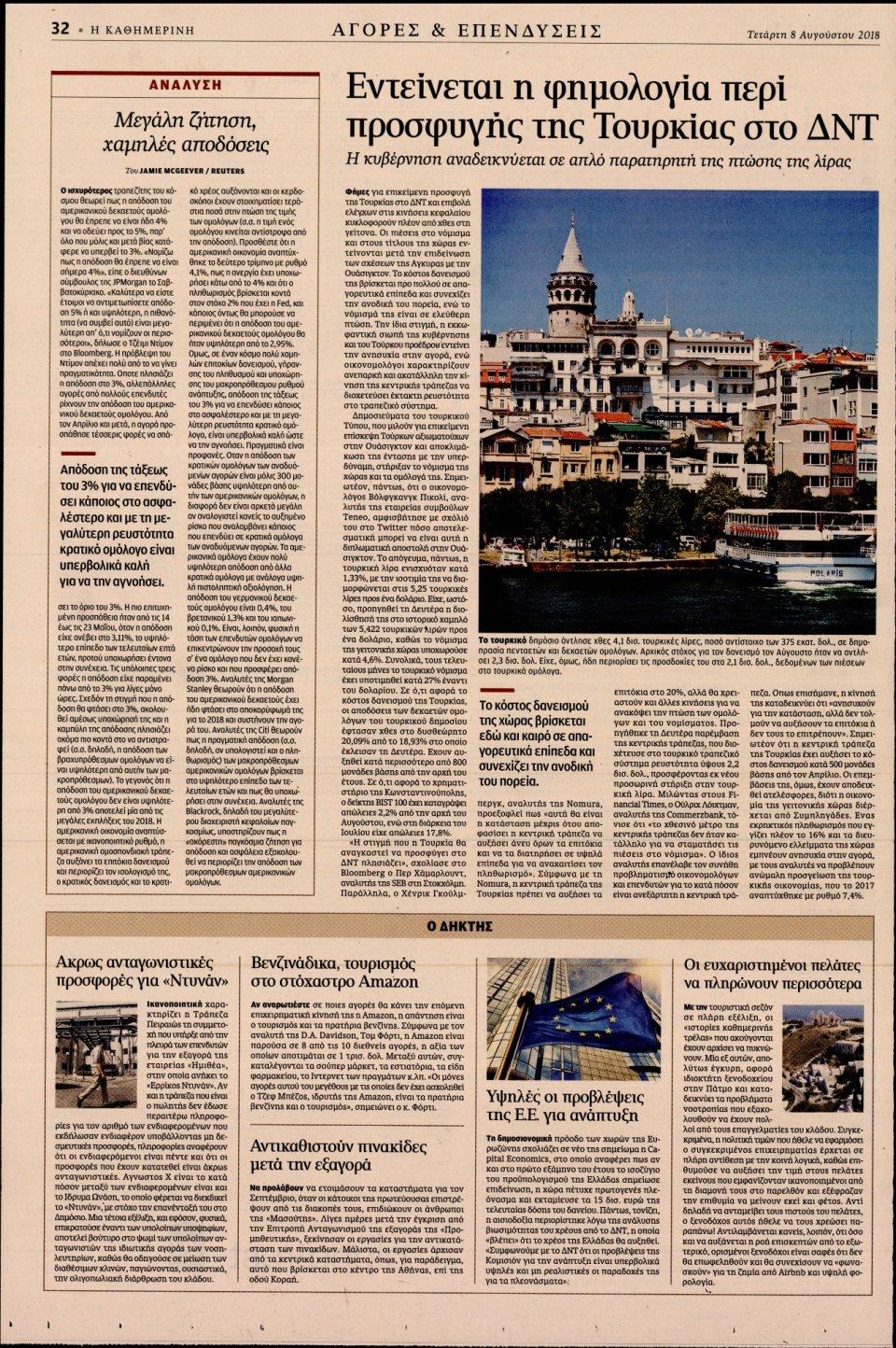 Οπισθόφυλλο Εφημερίδας - ΚΑΘΗΜΕΡΙΝΗ - 2018-08-08