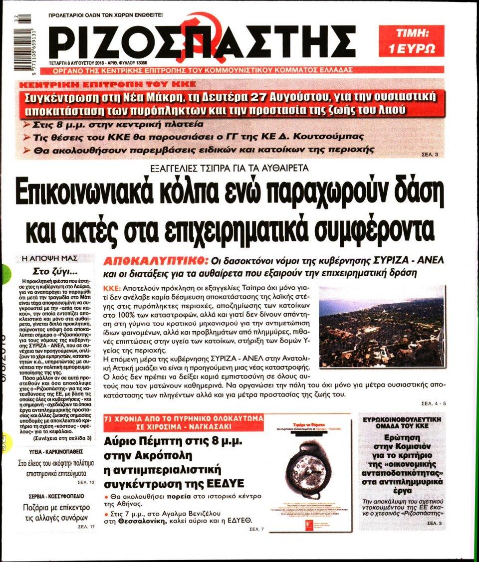 Πρωτοσέλιδο Εφημερίδας - ΡΙΖΟΣΠΑΣΤΗΣ - 2018-08-08