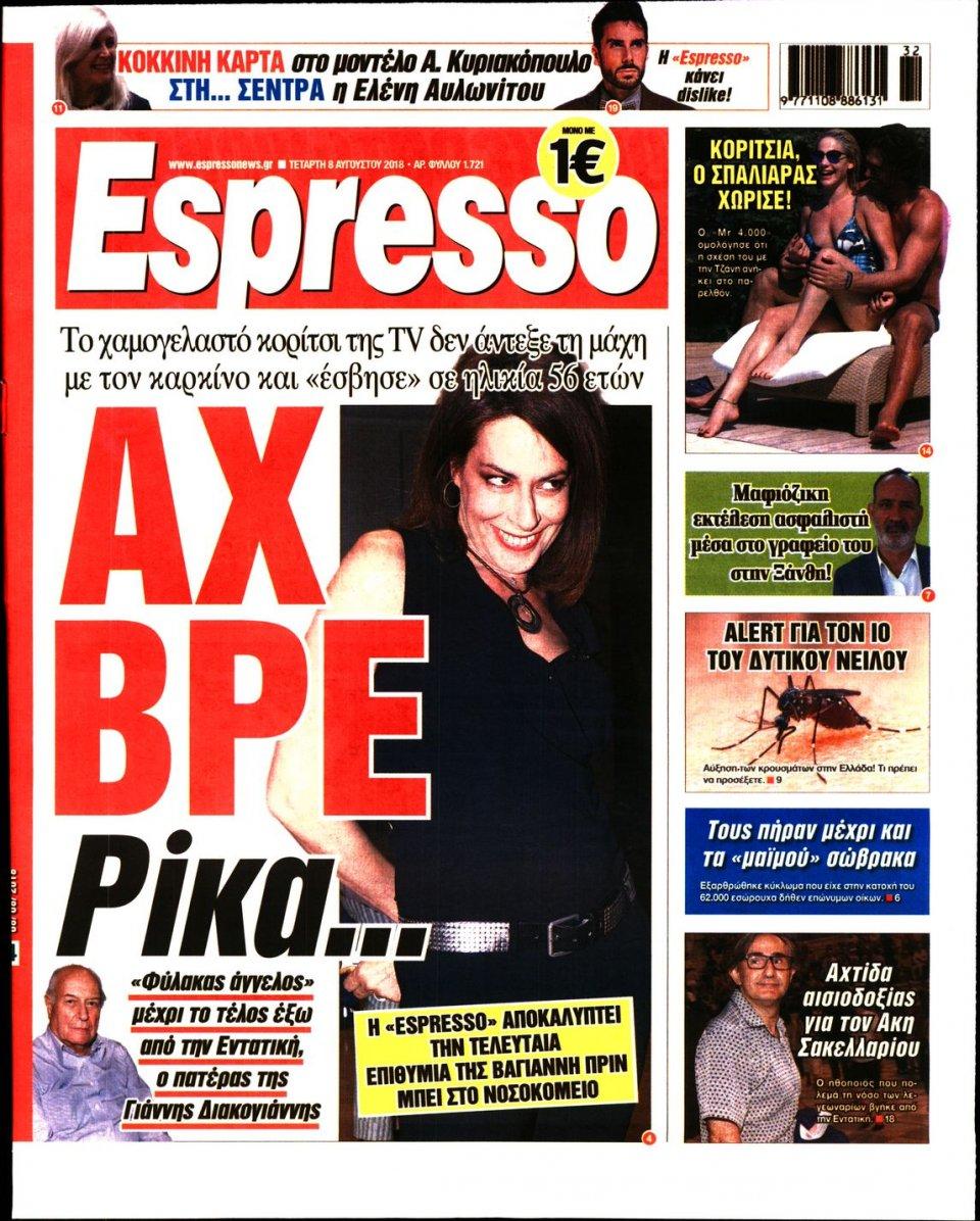 Πρωτοσέλιδο Εφημερίδας - ESPRESSO - 2018-08-08