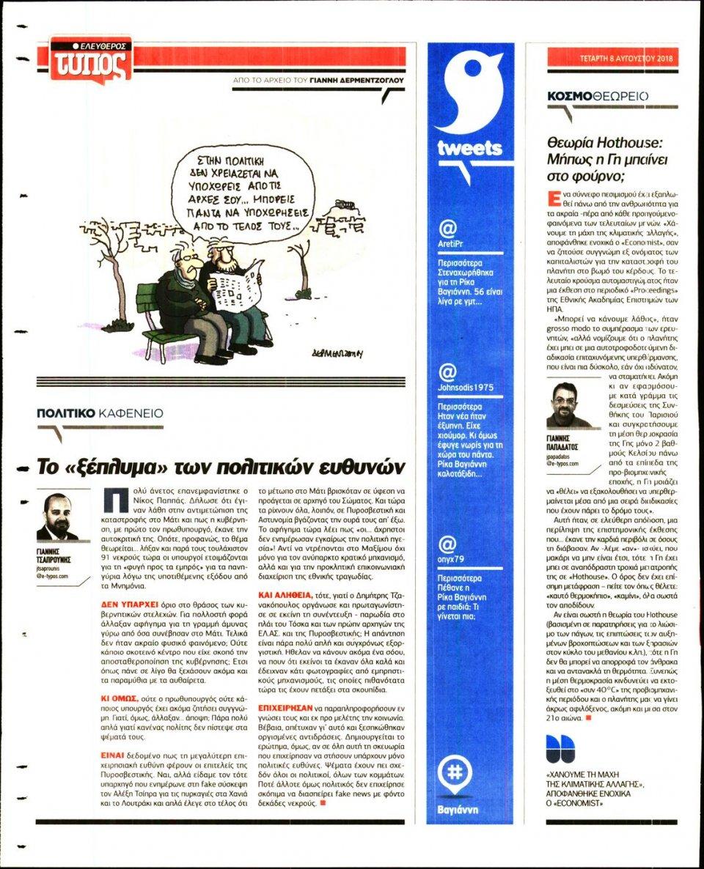 Οπισθόφυλλο Εφημερίδας - ΕΛΕΥΘΕΡΟΣ ΤΥΠΟΣ - 2018-08-08