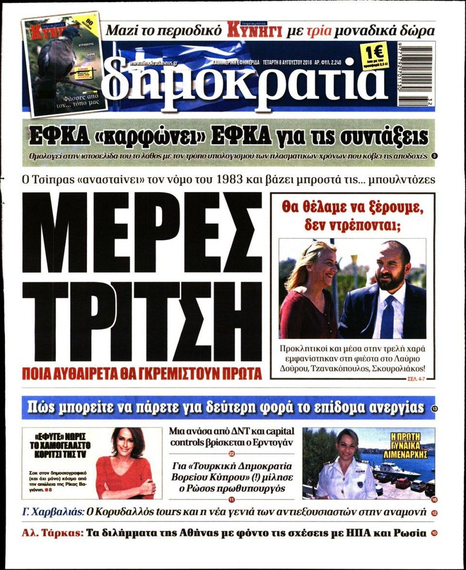 Πρωτοσέλιδο Εφημερίδας - ΔΗΜΟΚΡΑΤΙΑ - 2018-08-08