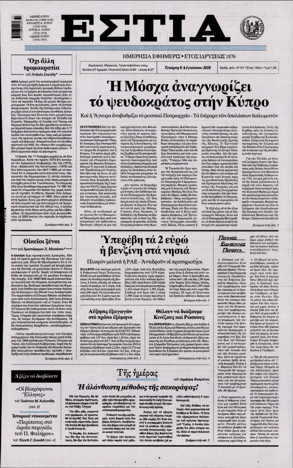 Πρωτοσέλιδο Εφημερίδας - ΕΣΤΙΑ - 2018-08-08