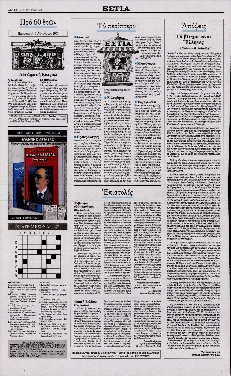 Οπισθόφυλλο Εφημερίδας - ΕΣΤΙΑ - 2018-08-08