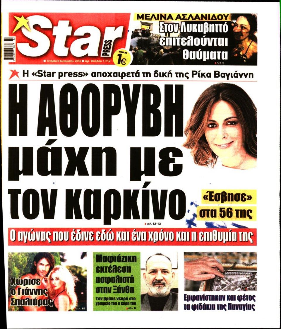 Πρωτοσέλιδο Εφημερίδας - STAR PRESS   - 2018-08-08