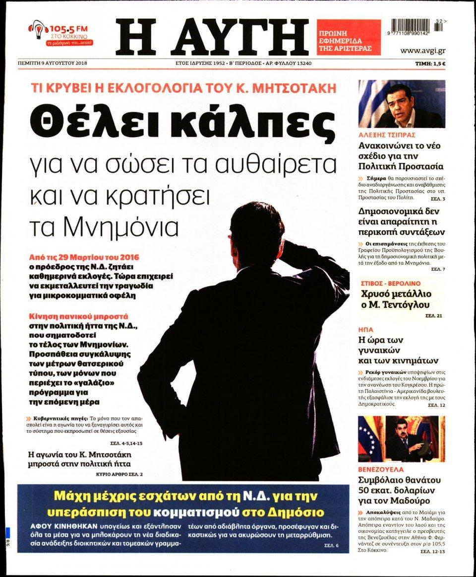 Πρωτοσέλιδο Εφημερίδας - ΑΥΓΗ - 2018-08-09