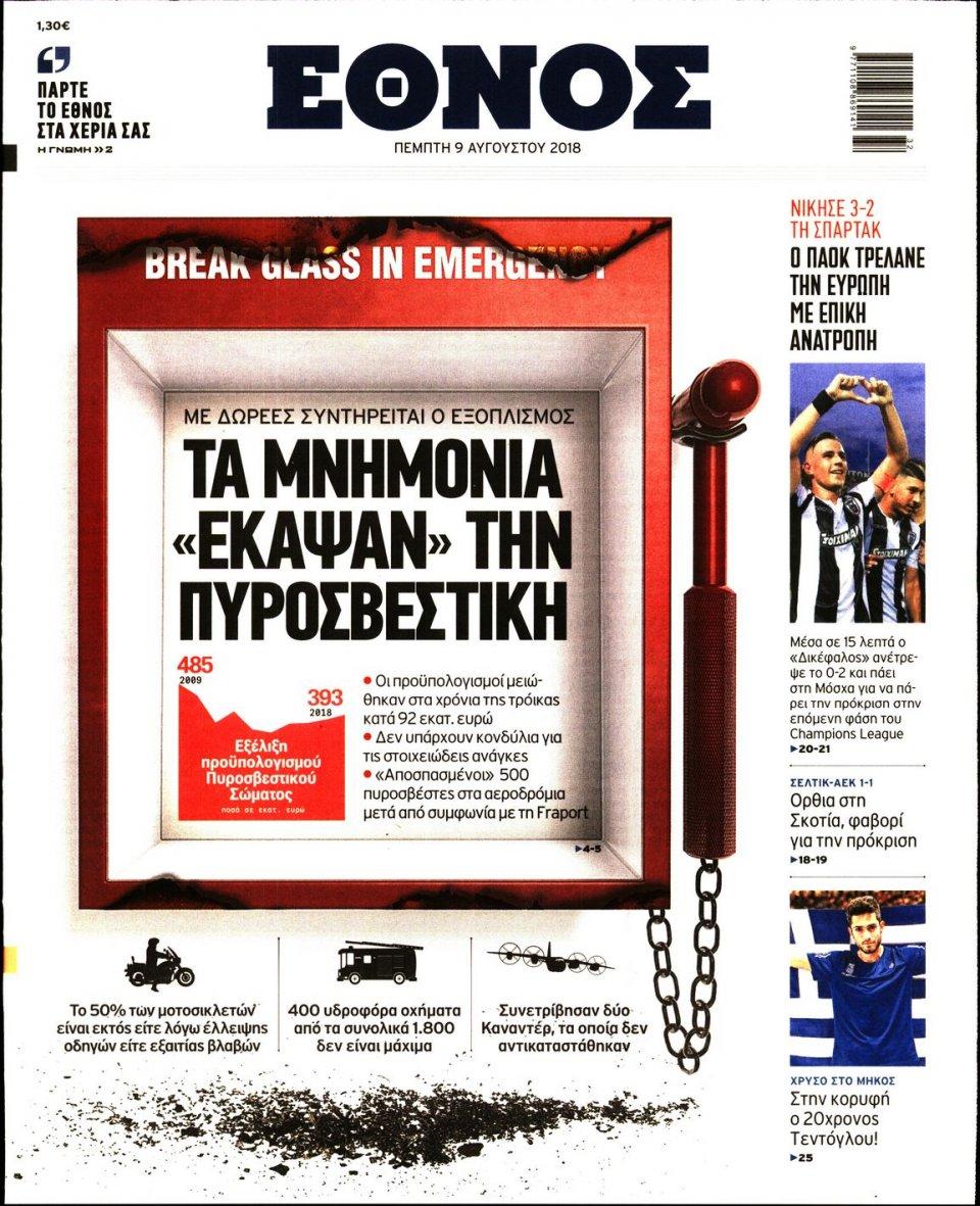 Πρωτοσέλιδο Εφημερίδας - ΕΘΝΟΣ - 2018-08-09