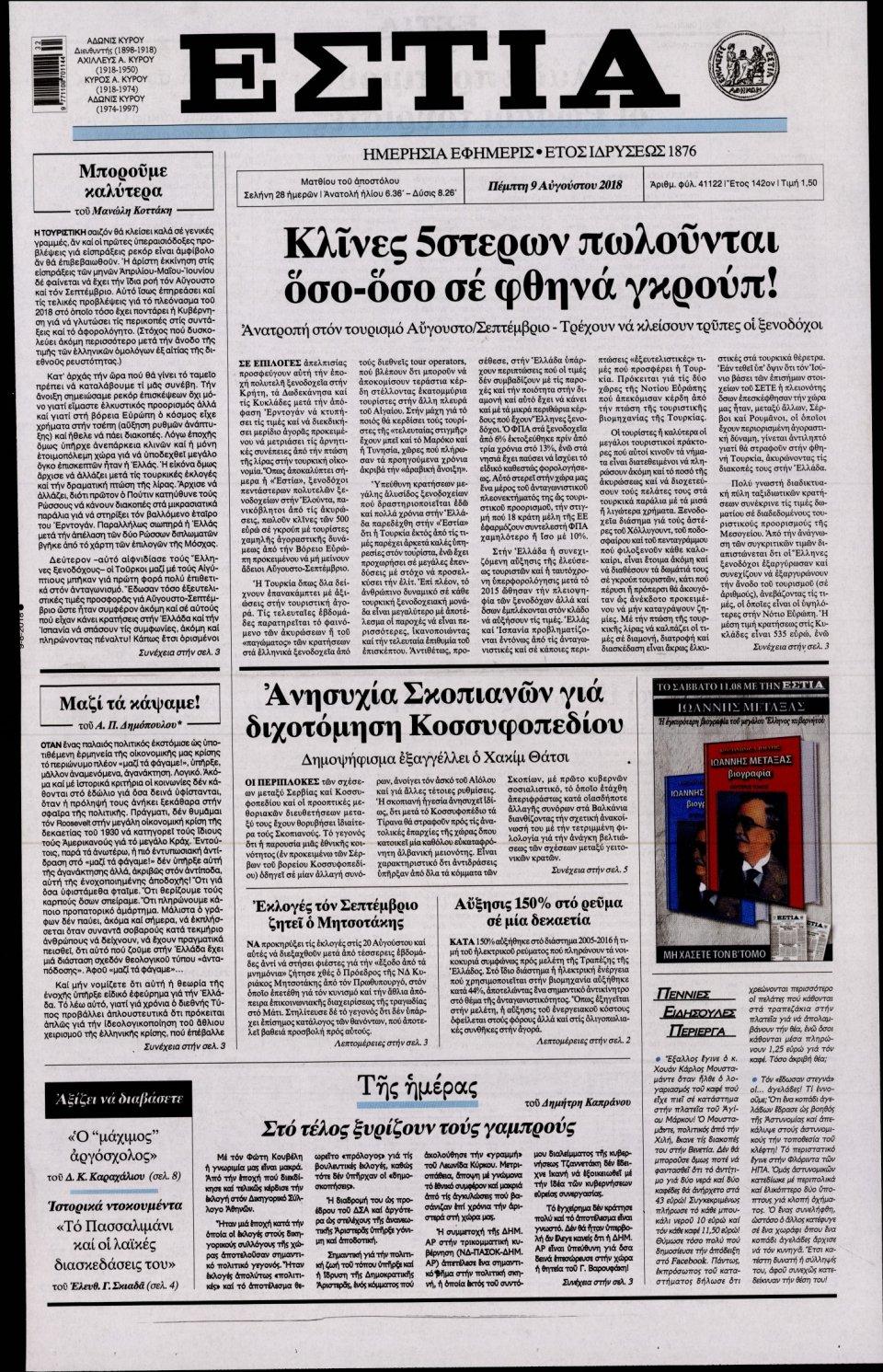 Πρωτοσέλιδο Εφημερίδας - ΕΣΤΙΑ - 2018-08-09