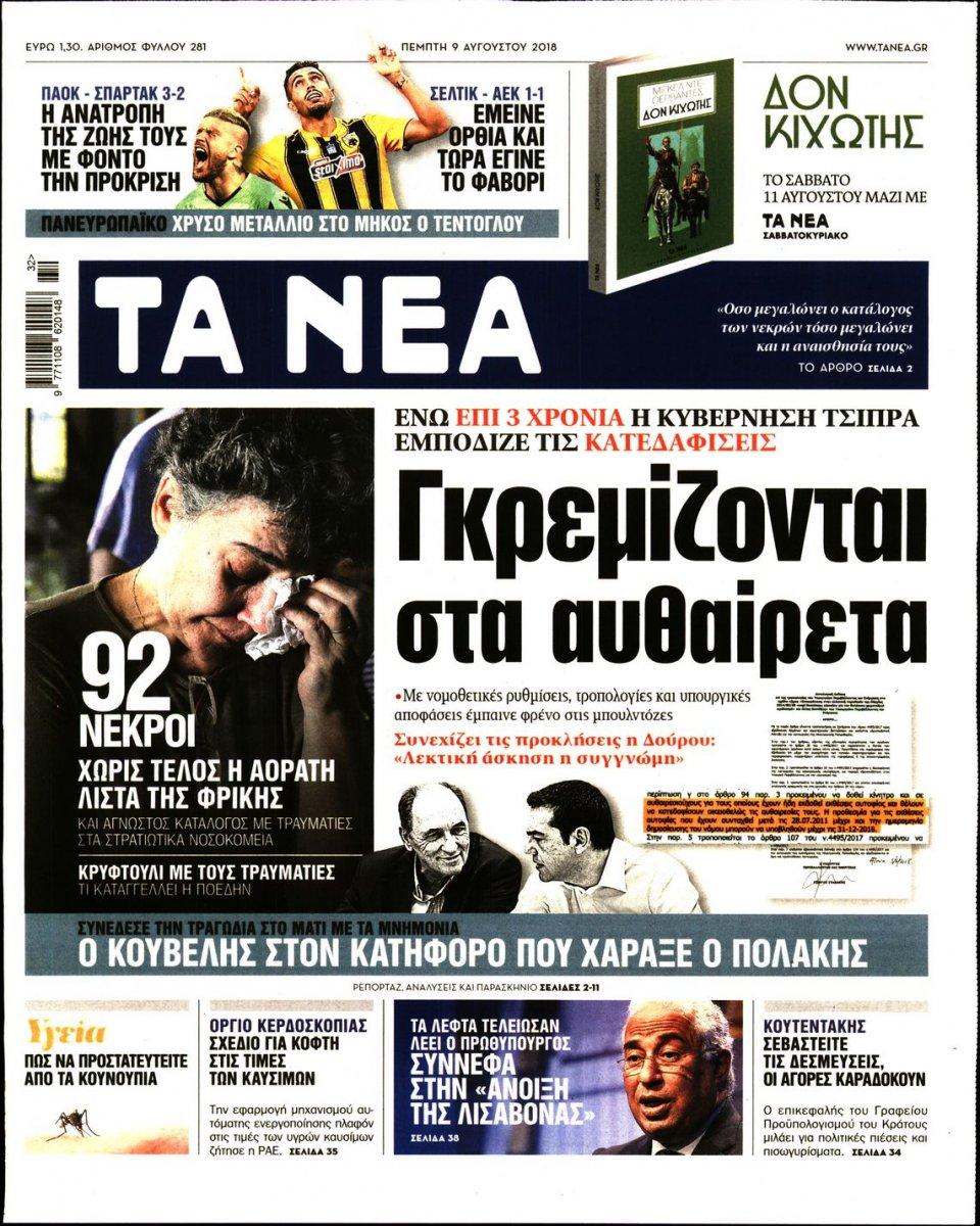 Πρωτοσέλιδο Εφημερίδας - ΤΑ ΝΕΑ - 2018-08-09