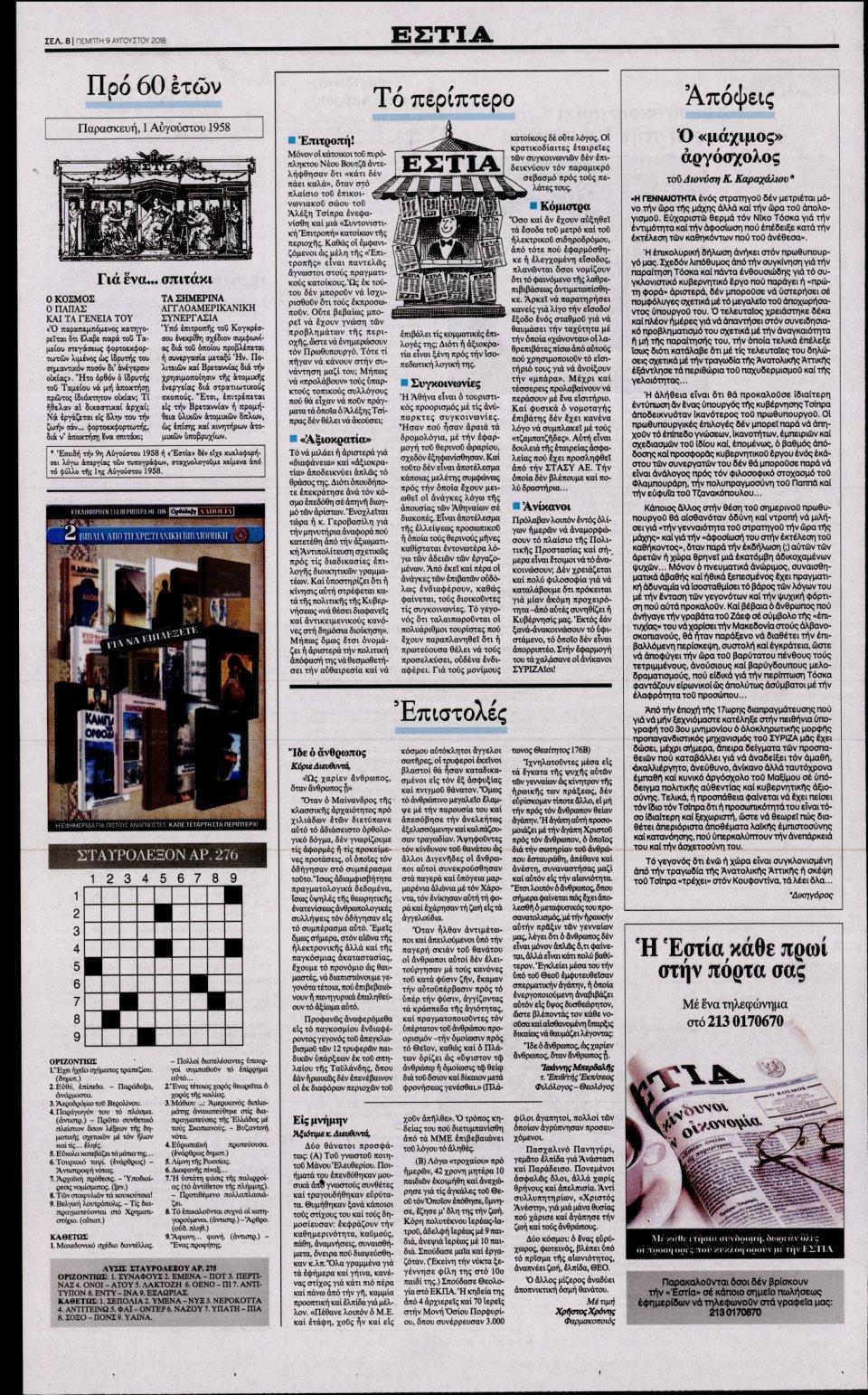 Οπισθόφυλλο Εφημερίδας - ΕΣΤΙΑ - 2018-08-09