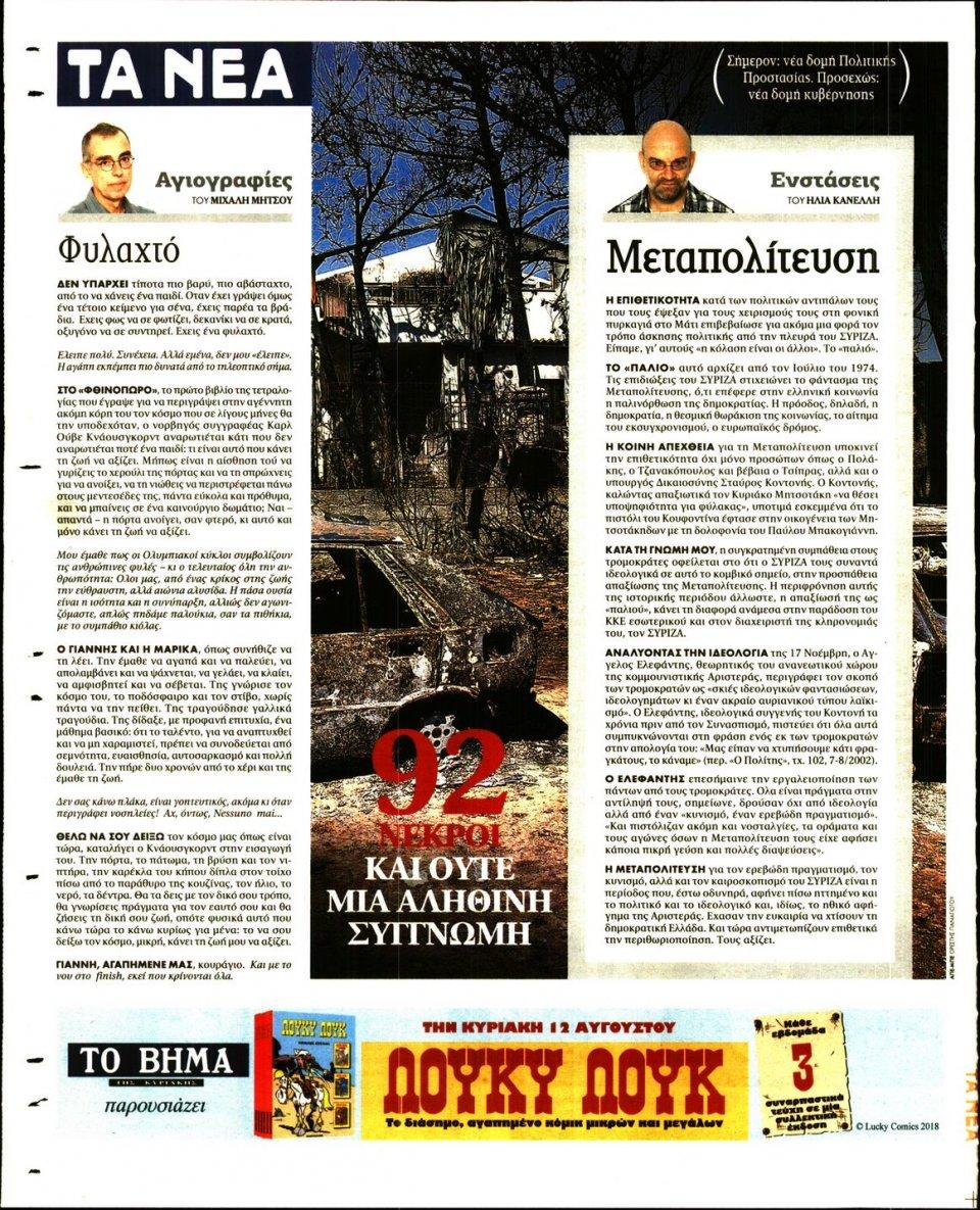 Οπισθόφυλλο Εφημερίδας - ΤΑ ΝΕΑ - 2018-08-09